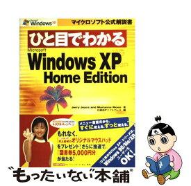 【中古】 ひと目でわかるMicrosoft Windows XP Home Edition / ジェリー ジョイス, マリアンヌ ムーン, / [単行本]【メール便送料無料】【あす楽対応】
