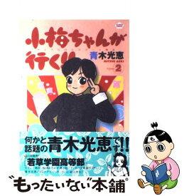 楽天市場】青木光恵 小梅ちゃんが行く(青年|コミック):本・雑誌 ...