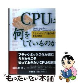 【中古】 CPUは何をしているのか シリコンチップに秘められた驚異の世界 / 藤広 哲也 / すばる舎 [単行本]【メール便送料無料】【あす楽対応】