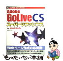 【中古】 Adobe GoLive CSスーパーリファレンス For Macintosh / 吉岡 ゆかり / ソーテック社 [単行本]【メール便…