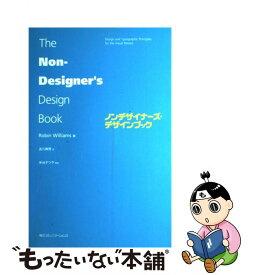 【中古】 ノンデザイナーズ・デザインブック / Robin Williams, 吉川 典秀 / 毎日コミュニケーションズ [単行本]【メール便送料無料】【あす楽対応】