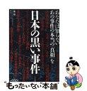 【中古】 日本の黒い事件 封印された恐るべき「真相」 / 怖い噂編集部 / ミリオン出版 [単行本]【メール便送料無料】【あす楽対応】