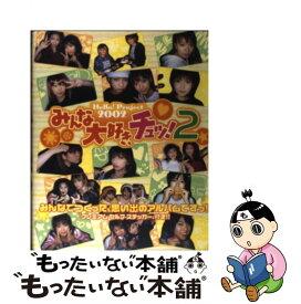 【中古】 Hello! project 2002みんな大好き、チュッ! 手づくりアルバム 2 / 竹書房 / 竹書房 [単行本]【メール便送料無料】【あす楽対応】
