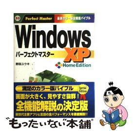 【中古】 Windows XP Home Editionパーフェクトマスター 最新カラー版全機能バイブル / 野田 ユウキ / 秀和システム [単行本]【メール便送料無料】【あす楽対応】