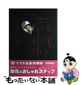 【中古】 I Love Rinka Style All Girl's Fashion Icon / 梨花 / 宝島社 [単行本]【メール便送料無料】【あす楽対応】