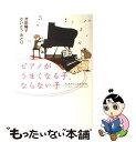 【中古】 ピアノがうまくなる子、ならない子 Piano lesson / さいとうみどり、池田陽子 / 情報センター出版局 [単行…