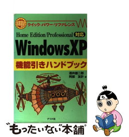 【中古】 Windows XP機能引きハンドブック Home Edition/Professional / 酒井 雄二郎, 阿部 友計 / ナツ [単行本]【メール便送料無料】【あす楽対応】