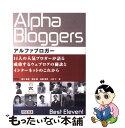 【中古】 アルファブロガー / FPN / 翔泳社 [単行本]【メール便送料無料】【あす楽対応】