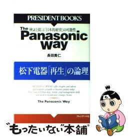 【中古】 The Panasonic way 松下電器「再生」の論理 / 長田 貴仁 / プレジデント社 [単行本]【メール便送料無料】【あす楽対応】