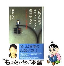みつ子 山田