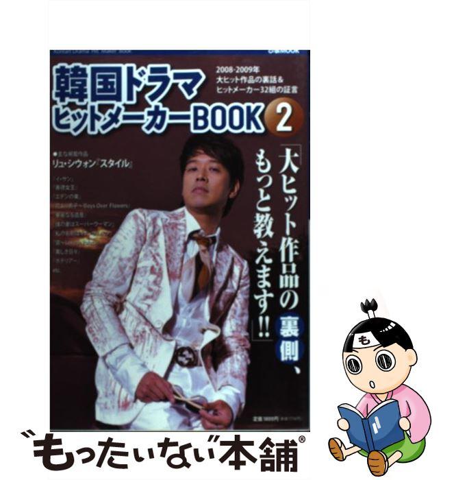 【中古】 韓国ドラマヒットメーカーbook 2 / ぴあ / ぴあ [単行本]【メール便送料無料】【あす楽対応】