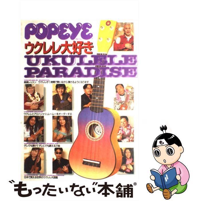 【中古】 Ukulele paradise ウクレレ大好き / マガジンハウス / マガジンハウス [楽譜]【メール便送料無料】