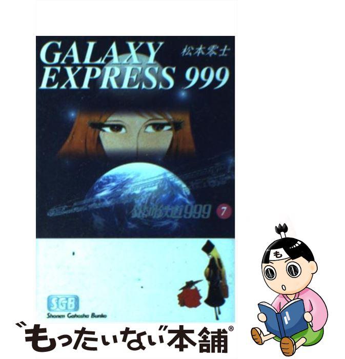 【中古】 銀河鉄道999 7 / 松本 零士 / 少年画報社 [文庫]【メール便送料無料】【あす楽対応】