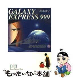 【中古】 銀河鉄道999 5 / 松本 零士 / 少年画報社 [文庫]【メール便送料無料】【あす楽対応】