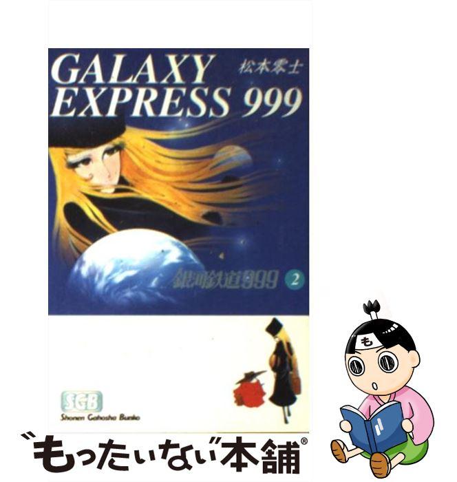 【中古】 銀河鉄道999 2 / 松本 零士 / 少年画報社 [文庫]【メール便送料無料】【あす楽対応】