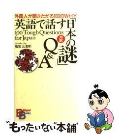 【中古】 英語で話す「日本の謎」Q&A 外国人が聞きたがる100のwhy / 板坂 元 / 講談社インターナショナル [ペーパーバック]【メール便送料無料】【あす楽対応】