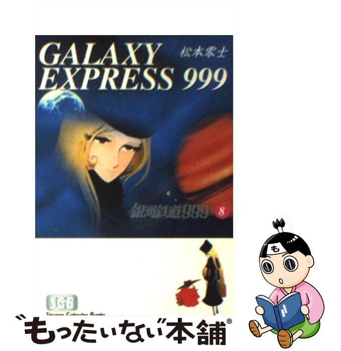 【中古】 銀河鉄道999 8 / 松本 零士 / 少年画報社 [文庫]【メール便送料無料】【あす楽対応】