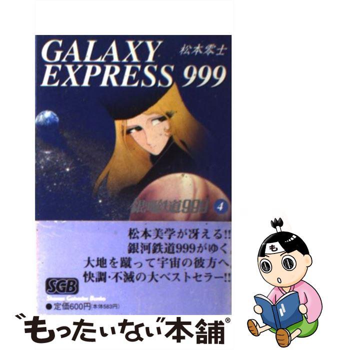 【中古】 銀河鉄道999 4 / 松本 零士 / 少年画報社 [文庫]【メール便送料無料】【あす楽対応】