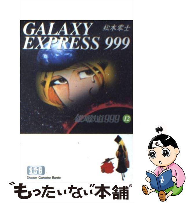 【中古】 銀河鉄道999 12 / 松本 零士 / 少年画報社 [文庫]【メール便送料無料】【あす楽対応】