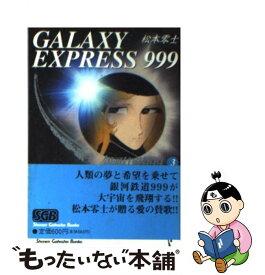 【中古】 銀河鉄道999 3 / 松本 零士 / 少年画報社 [文庫]【メール便送料無料】【あす楽対応】