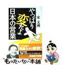 【中古】 やっぱり変だよ日本の営業 競争力回復への提案 / 宋 文洲 / 日経BPコンサルティング [単行本]【メール便送料…