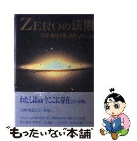 【中古】 Zeroの法則 / 川又 審一郎 / 地方・小出版流通センター [単行本]【メール便送料無料】【あす楽対応】