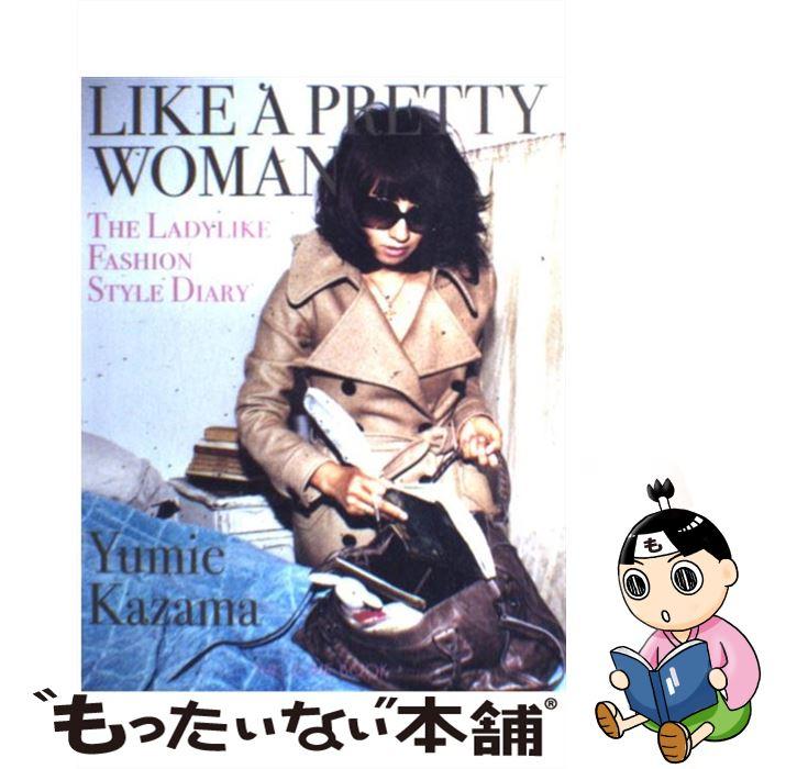 【中古】 LIKE A PRETTY WOMAN THE LADYLIKE FASHION STYL / 風間 ゆみえ / [単行本(ソフトカバー)]【メール便送料無料】【あす楽対応】