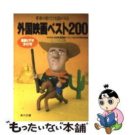 【中古】 外国映画ベスト200 青春の数だけ名画がある / NHK / 角川書店 [文庫]【メール便送料無料】