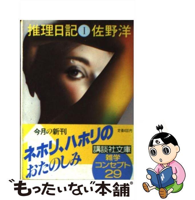 【中古】 推理日記 1 / 佐野 洋 / 講談社 [文庫]【メール便送料無料】