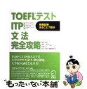 【中古】 TOEFLテストITP文法完全攻略 団体受験 / ICU TOEFL問題研究会 / アルク [単行本]【メール便送料無料】【あ…