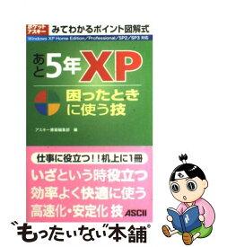 【中古】 あと5年XP困ったときに使う技 Windows XP Home Edition/P / アスキー書籍編集部 / アスキー [ムック]【メール便送料無料】【あす楽対応】