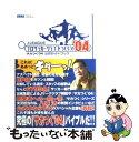 【中古】 J.Leagueプロサッカークラブをつくろう!'04サカつく'04公式ガイドブッ / アスペクト, ビジネスアスキー=…