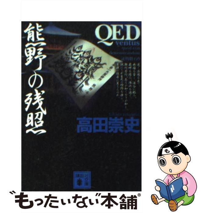 【中古】 QED〜ventus〜熊野の残照 / 高田 崇史 / 講談社 [文庫]【メール便送料無料】【あす楽対応】