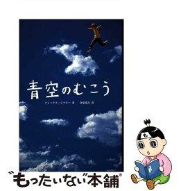 【中古】 青空のむこう / アレックス シアラー / 求龍堂 [単行本]【メール便送料無料】