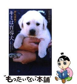 【中古】 がんばれ!キミは盲導犬 トシ子さんの盲導犬飼育日記 / 長谷島 妙子 / ポプラ社 [単行本]【メール便送料無料】【あす楽対応】