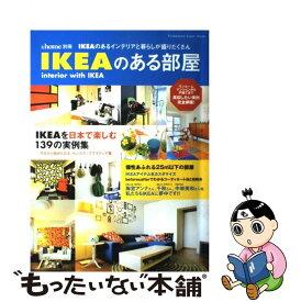 【中古】 IKEAのある部屋 IKEAのあるインテリアと暮らしが盛りだくさん / 双葉社 / 双葉社 [大型本]【メール便送料無料】【あす楽対応】