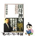 【中古】 田母神塾 これが誇りある日本の教科書だ / 田母神 俊雄 / 双葉社 [単行本]【メール便送料無料】【あす楽対応】