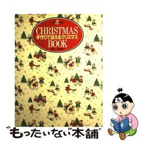 【中古】Christmas book 手作りで迎えるクリスマス/文化出版局[単行本]