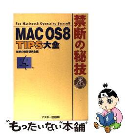 【中古】 MAC OS 8 TIPS大全 禁断の秘技 / 禁断の秘技研究会 / アスキー [単行本]【メール便送料無料】【あす楽対応】