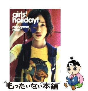【中古】Girls' holiday!/蜷川 実花[単行本(ソフトカバー)]