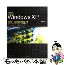 【中古】 完全図解Windows XP操作・設定活用ガイド Professional+Home Edition / 岡崎 俊彦 / 技術評論 [単行本]【メール便送料無料】【あす楽対応】