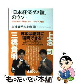 【中古】 「日本経済ダメ論」のウソ 日本が絶対に破産しない、これだけの理由 / 三橋貴明, 上念司 / イースト・プレス [単行本(ソフトカバー)]【メール便送料無料】【あす楽対応】