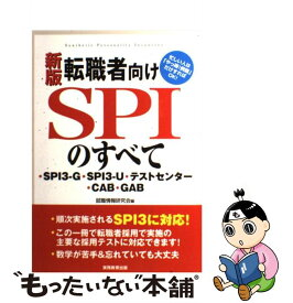 【中古】 転職者向けSPIのすべて SPI3ーG・SPI3ーU・テストセンター・CAB 新版 / 就職情報研究会 / 実務 [単行本(ソフトカバー)]【メール便送料無料】【あす楽対応】