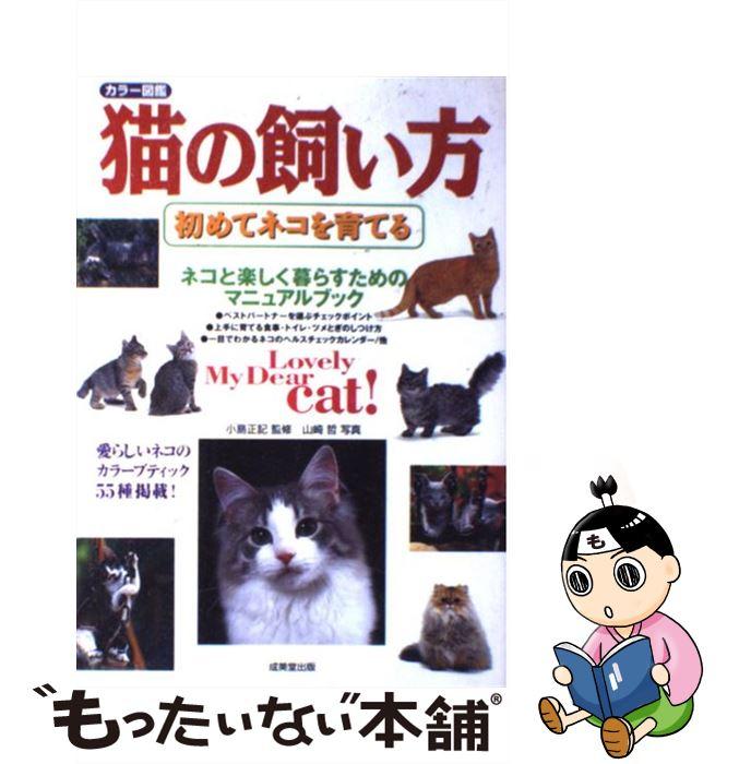 【中古】 猫の飼い方 初めてネコを育てる / 小島 正記 / 成美堂出版 [単行本]【メール便送料無料】【あす楽対応】