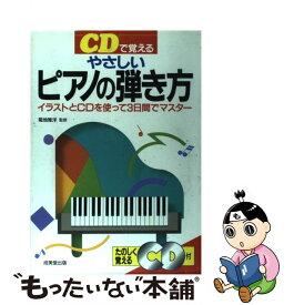 【中古】 CDで覚えるやさしいピアノの弾き方 イラストとCDを使って3日間でマスター / 菊地 雅洋 / 成美堂出版 [楽譜]【メール便送料無料】【あす楽対応】