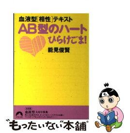 Ab 型 と 相性 の いい 血液 型