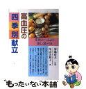 【中古】 高血圧の四季別献立 家族といっしょに楽しく食べる / 尾山 美和子 / 高橋書店 [単行本]【メール便送料無料】…