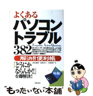 【中古】よくあるパソコントラブル382 解決!!便利帳/高作 義明, 貝原 典子, 荻原 洋子[単行本]