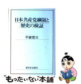 共産党 綱領 日本