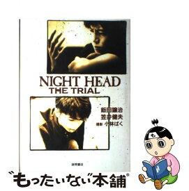 【中古】 Night head the trial 審判 / 飯田 譲治 / 徳間書店 [単行本]【メール便送料無料】【あす楽対応】